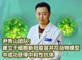尹秀山团队:建立干细胞新冠疫苗并在动物模型中成功获得中和性抗体